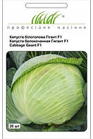 Семена капусты белокочанной Гигант F1 20 шт, Tezier