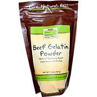 Now Foods, Real Food, Порошок желатина из говяжьих костей, 1 фунт (454 г), NOW-06509