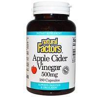 Natural Factors, Яблочный уксус, 500 мг, 180 капсул, NFS-02056