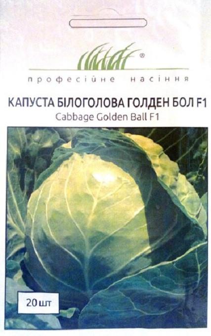 Семена капусты белокочанной Голден Бол F1 20 шт, Nong Woo Bio