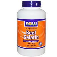 Now Foods, Говяжий желатин, 550 мг, 200 капсул, NOW-06505