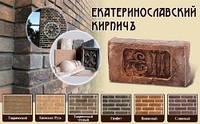 Кирпич ручной формовки Екатеринославский Украина