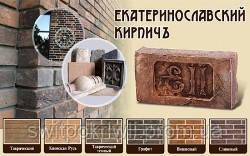 Кирпич ручной формовки Екатеринославский Украина, фото 2