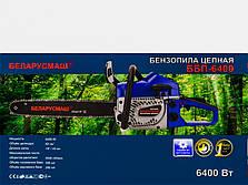 Бензопила Беларусмаш ББП-6400, фото 3