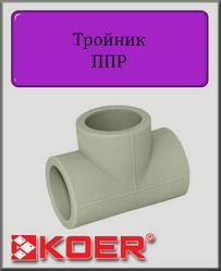 Тройник 25 Koer полипропилен
