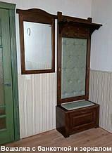 Вешалка с банкеткой и зеркалом 1