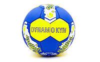 Мяч футбольный №5 гриппи Динамо Киев 0047-5104: PVC, сшит вручную