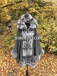 Превосходное пончо с мехом норвежской чернобурки, ткань 100% шерсть, длина 90см