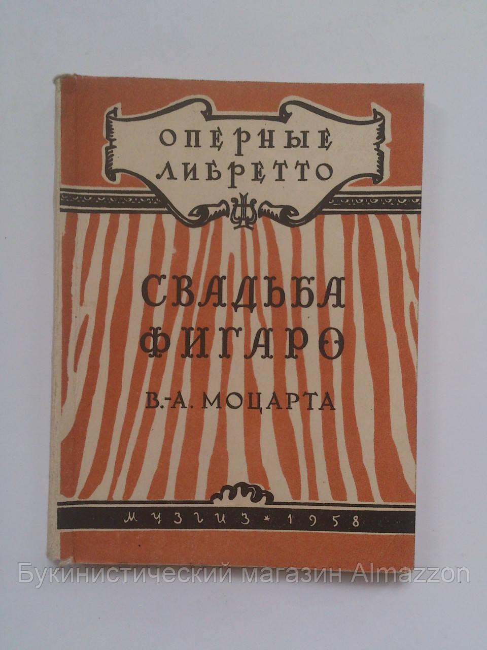 Свадьба Фигаро В.-А.Моцарта. Серия: Оперные либретто. Музгиз. 1958 год
