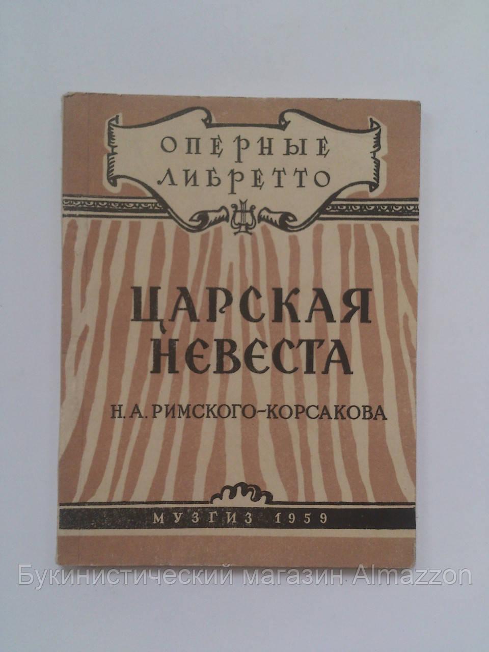 Царская невеста Н.А.Римского-Корсакова. Серия: Оперные либретто. Музгиз. 1959 год