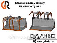 Ковш с захватом GRizzly для минипогрузчика (индустриальный ковш)