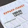 Нанесення логотипу на кур'єрські пакети - раціональність і вартість