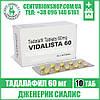 Сиалис ВИДАЛИСТА 60 мг Тадалафил - возбудитель мужской, таблетки