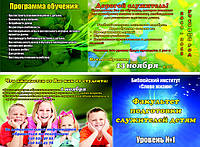 Макет листовок в Украине заказать, фото 1