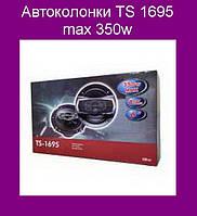 Автоколонки TS 1695 max 350w!Опт