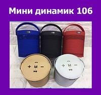 Мини динамик 106