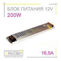 Блок живлення 200Вт 12В не герметичний, висота 2,2 см