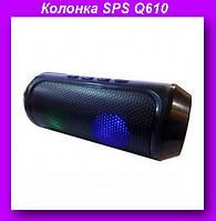 Моб.Колонка SPS Q610 BT,Портативная Колонка,Портативная bluetooth MP3 колонка