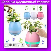 Колонка Bluetooth цветочный горшок музыкальный с LED подсветкой,Колонка Цветочный горшок