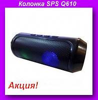 Моб.Колонка SPS Q610 BT,Портативная Колонка,Портативная bluetooth MP3 колонка!Акция