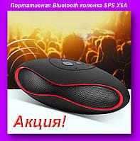 Моб.Колонка SPS X6A+BT,Портативная Bluetooth колонка!Акция