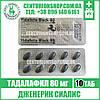 Купить Сиалис ВИДАЛИСТА 80 мг Тадалафил в Украине Днепр Одесса Харьков Львов