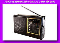 Радио RX 9922,Радиоприемник GOLON,Радиоприемник колонка MP3 Golon!Опт