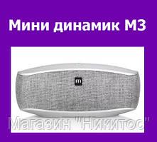 Мини динамик M3!Опт