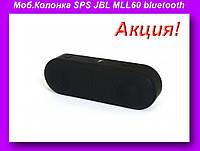 Моб.Колонка SPS JBL MLL60 bluetooth,Портативная колонка,bluetooth MP3 колонка!Акция