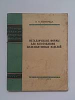 """И.Майборода """"Металлические формы для изготовления железобетонных изделий"""". 1956 год"""
