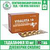 Сиалис 10 мг Тадалафил. Купить. Украина, Цена, Киев