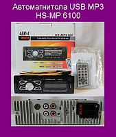 Автомагнитола USB MP3 HS-MP 6100