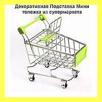 Декоративная Подставка Мини тележка из супермаркета!Опт
