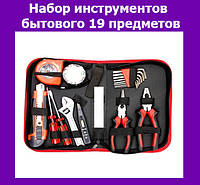 Набор инструментов бытового 19 предметов