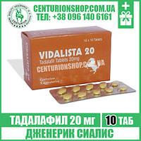 Сиалис | VIDALISTA 20 мг | Тадалафил | 10 таб - возбудитель мужской cialis