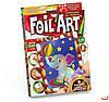 Набор для творчества Аппликация цветной фольгой Foil Art, Danko Toys, FAR-01-10