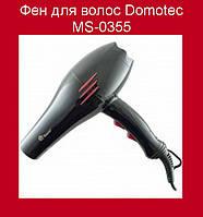Фен для волос Domotec MS-0355!Акция