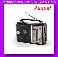 Радио RX 607,Радиоприемник GOLON,Радио голон,портативное радио!Акция