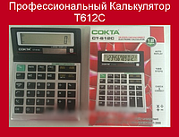 Профессиональный Калькулятор T612C!Акция
