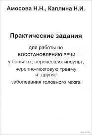 Практические задания для работы по восстановлению речи. Авторы Амосова, Каплина