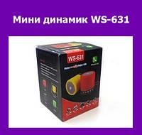Мини динамик WS-631