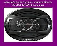 Автомобильная акустика, колонки Pioneer TS-6995 (600W) 5 полосные!Акция