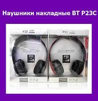 Наушники накладные BT P23C