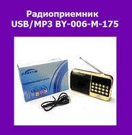 Радиоприемник USB/MP3 BY-006-M-175!Акция