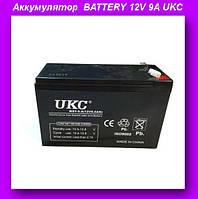 Аккумулятор  BATTERY 12V 9A UKC,Аккумуляторная батарея UKC,Аккумуляторная батарея авто!Опт
