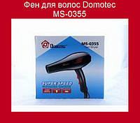 Фен для волос Domotec MS-0355