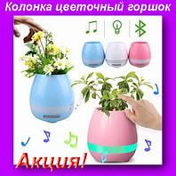Колонка Bluetooth цветочный горшок музыкальный с LED подсветкой,Колонка Цветочный горшок!Акция