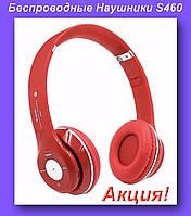 Наушники S460,Наушники Monster Beats Studio BT, MP3, FM,Беспроводные наушники!Акция