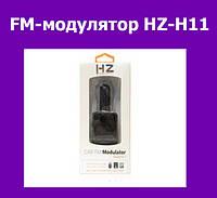 FM-модулятор HZ-H11!Акция