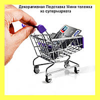 Декоративная Подставка Мини тележка из супермаркета